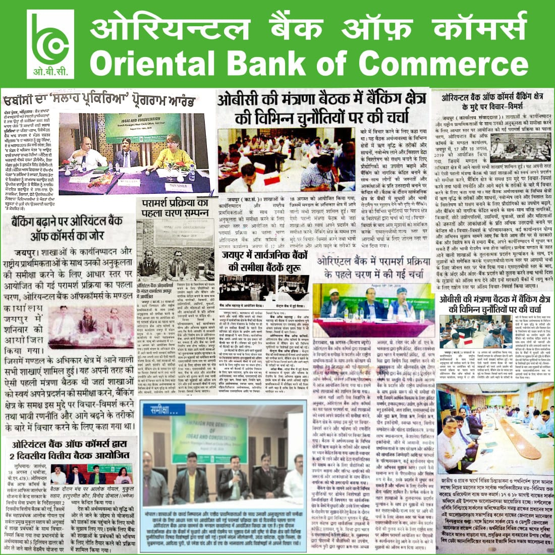 OBC in News 2
