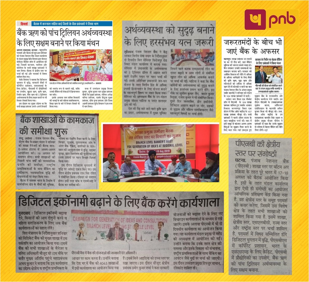 PNB in News 2